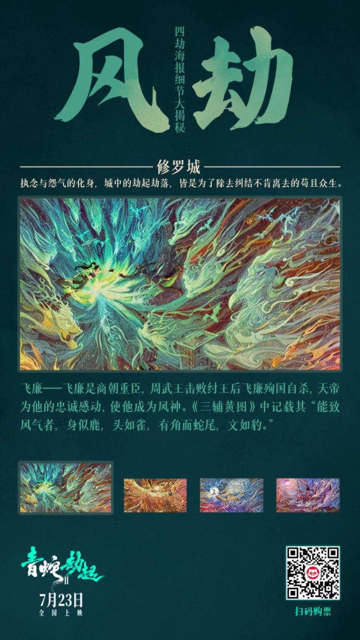 《白蛇2:青蛇劫起》预售开启,走进想象力十足的修罗幻境,领略国漫巅峰视效!