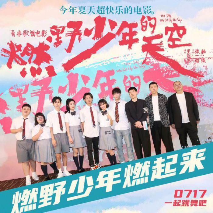 《燃野少年的天空》首映礼,主创分享少年情和创作初心