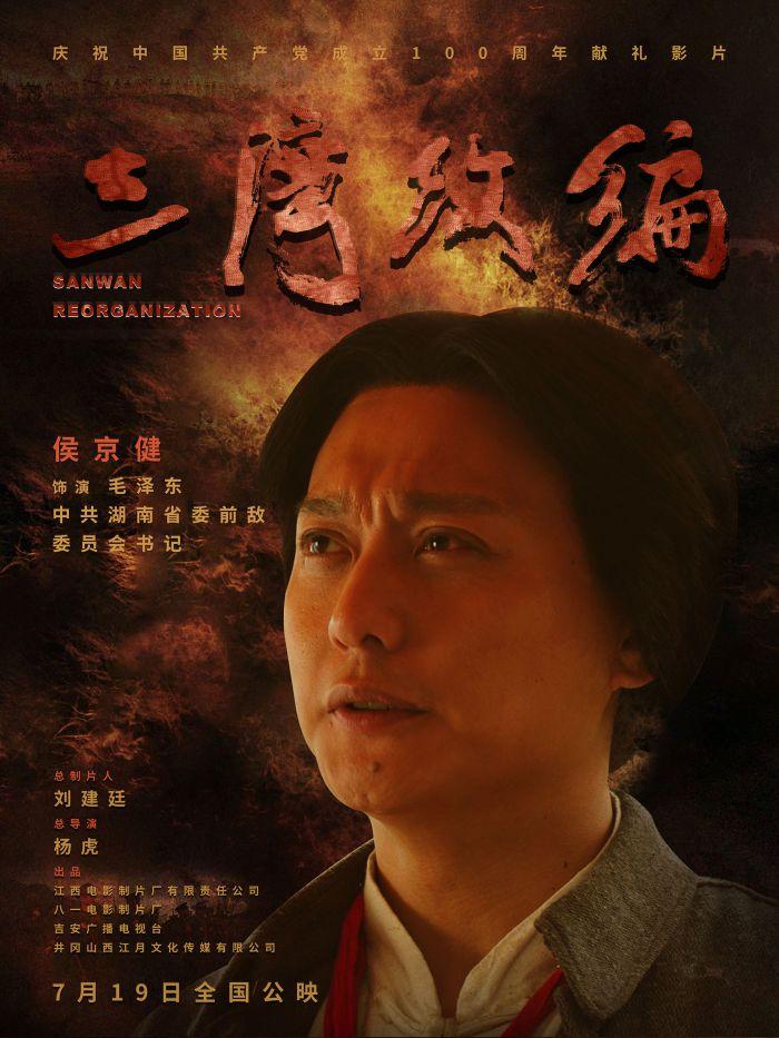 电影《三湾改编》今日公映 人物海报再现百年前革命群像