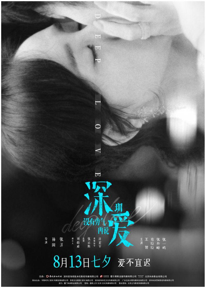"""《深爱》曝""""亲吻版""""海报,倾情一吻,约定深爱还是吻别过往?"""