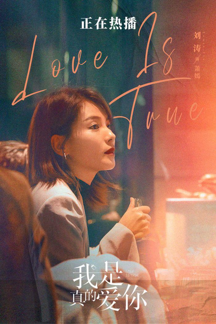 """都市爱情剧《我是真的爱你》开播,聚焦职场女性难题 刘涛诠释温柔""""大魔王"""""""