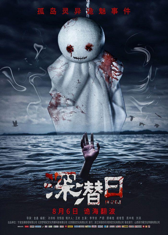 惊悚电影《深潜日》深海恐怖,离奇万象诡态百出