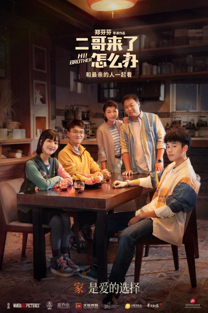 """《二哥来了怎么办》发布正片片段 三兄妹以""""笑""""传递希望"""