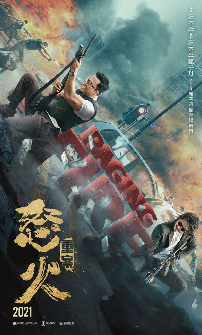 陈木胜遗作《怒火·重案》确定7.30上映
