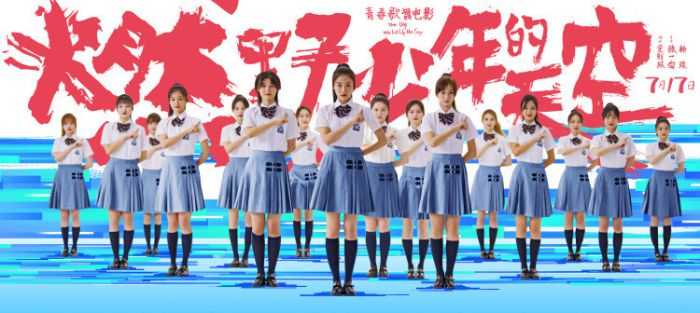 SNH48献唱《燃野少年的天空》开场舞曲《青春是盲盒呀》