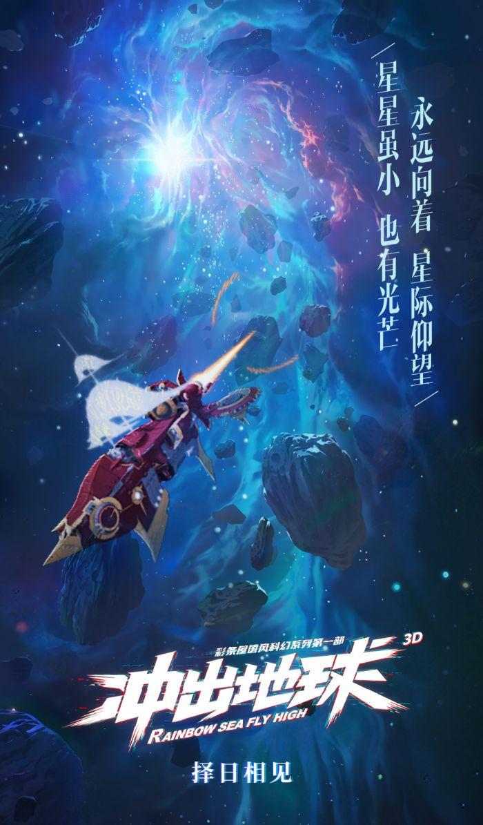 国产动画电影《冲出地球》宣布撤档 新档期待定