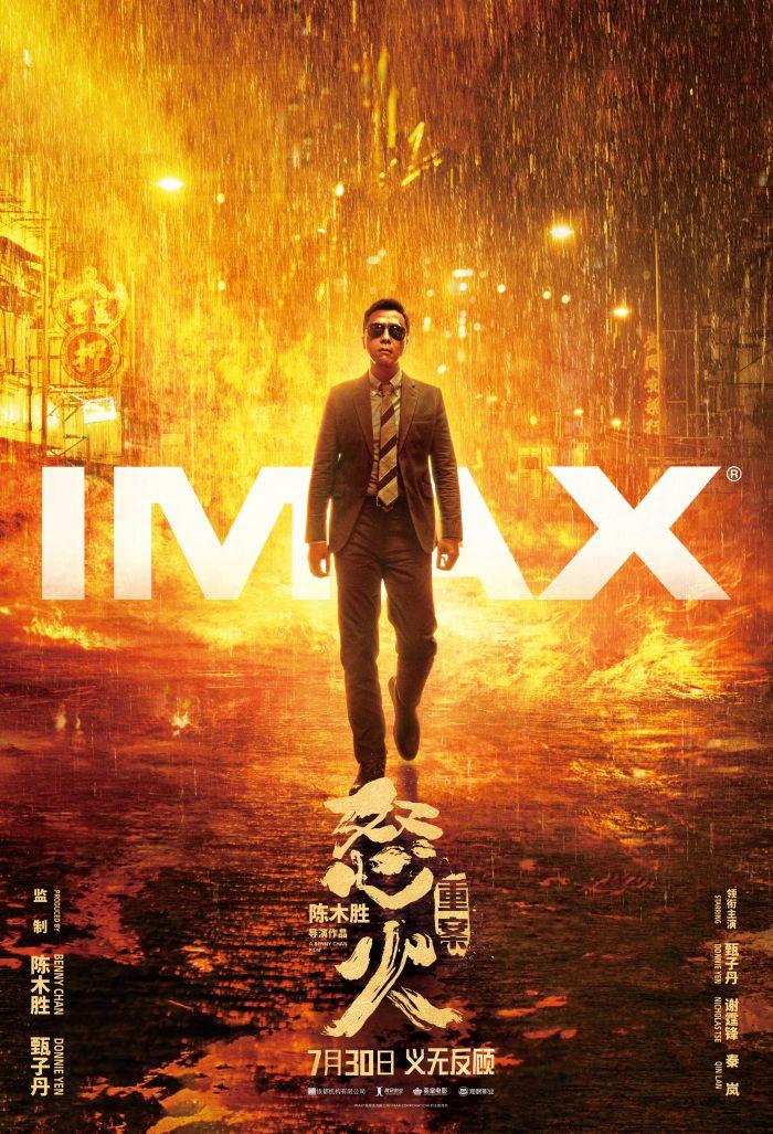 《怒火·重案》曝光IMAX海报 正邪对战即将硬核开打