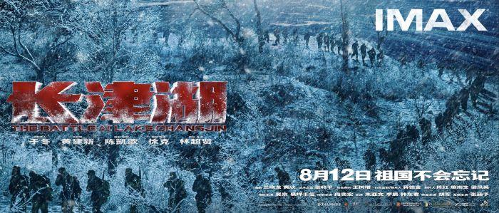 战争巨制《长津湖》8月12日登陆全国IMAX影院
