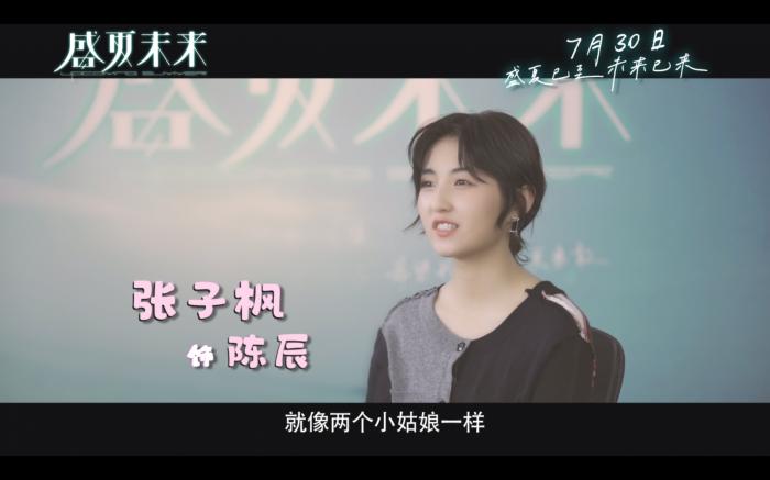 """《盛夏未来》曝""""青春同行""""特辑 张子枫吴磊诠释别样青春"""