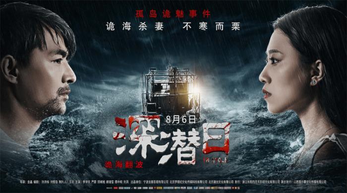 """恐怖电影《深潜日》8月6日上映,以惊悚""""送清凉"""" 深海恐惧""""高光""""来袭!"""