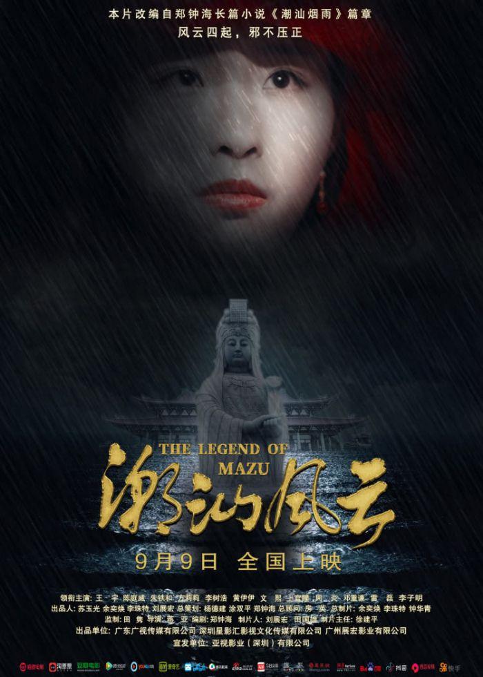 电影《潮汕风云》定档9月9日全国上映