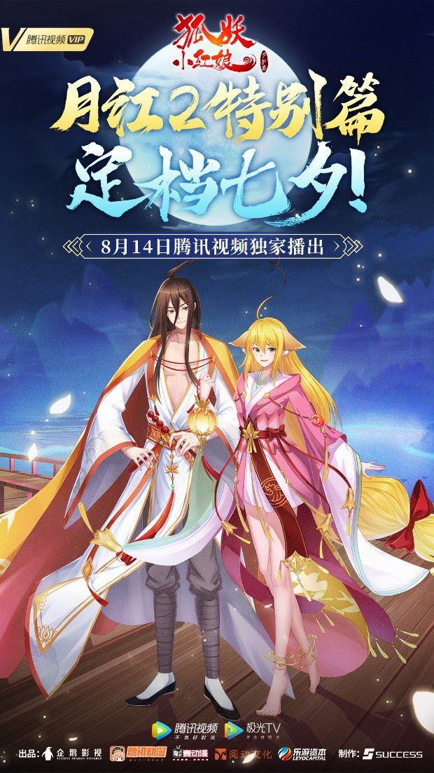 《狐妖小红娘·月红2》定档七夕 8月14日揭秘传奇