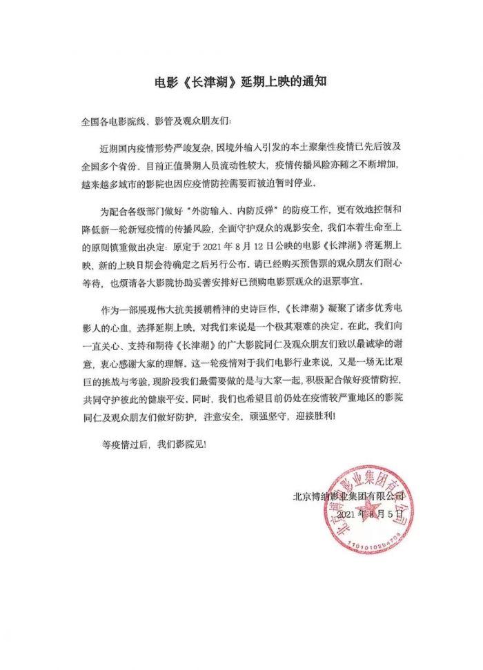 战争巨制《长津湖》因疫情撤档 新档期待定