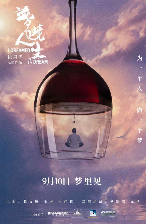 悬疑电影《梦境人生》定档9月10日 赵文瑄王琳开启探梦之旅