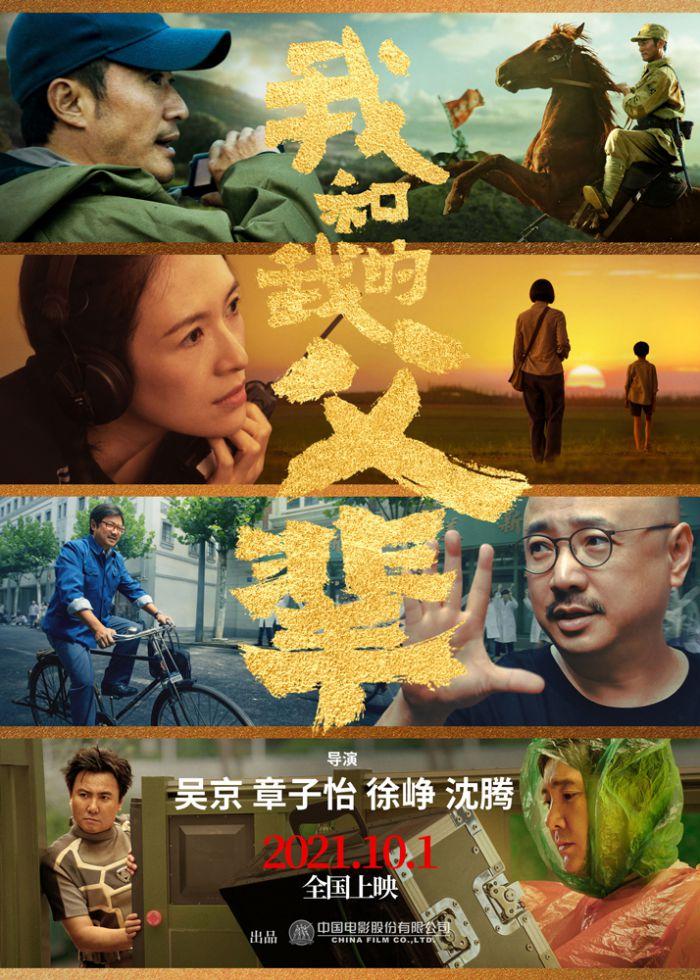 《我和我的父辈》定档国庆,吴京章子怡徐峥沈腾导演阵容首曝光
