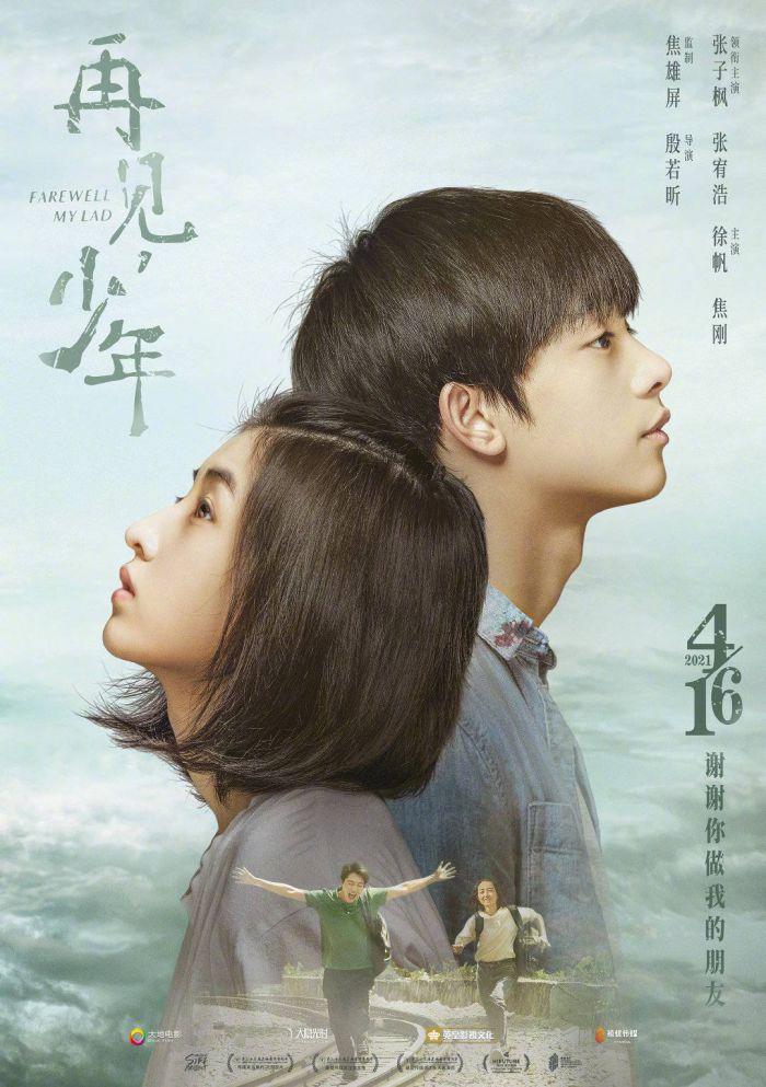 张子枫、张宥浩《再见,少年》定档8.27上映