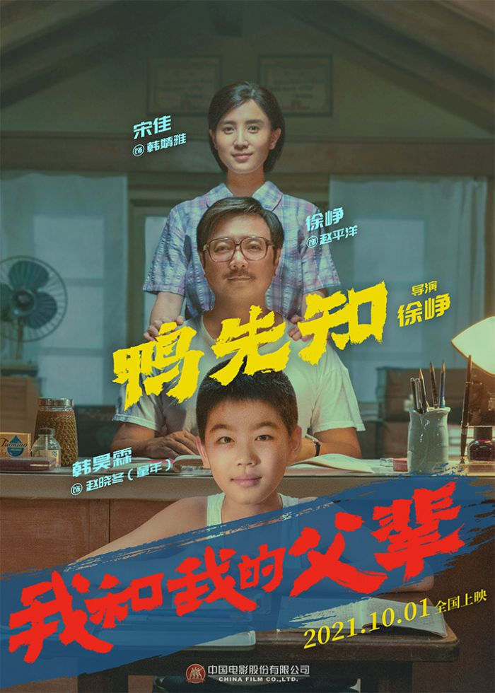 《我和我的父辈》曝角色海报和角色视频