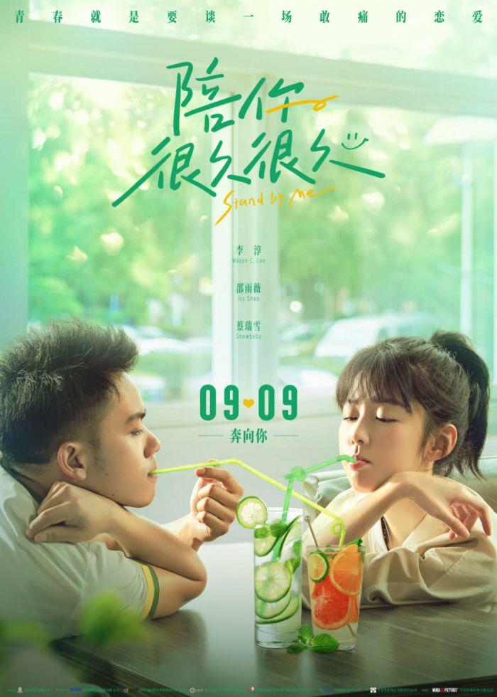 电影《陪你很久很久》定档预告海报双发 9月9日陪你长长久久