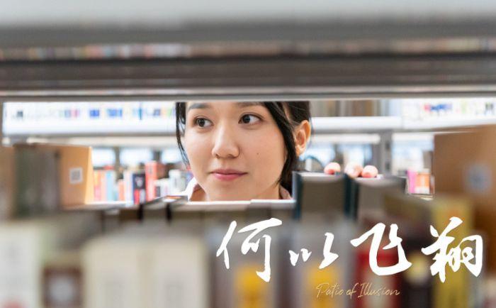 电影《何以飞翔》曝光定档预告 9.10一起暖心回家