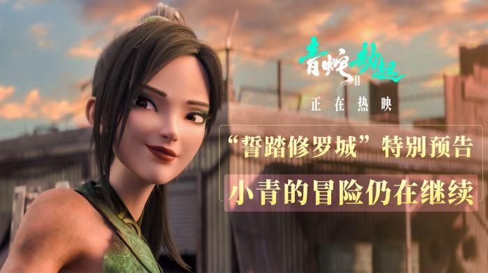 """《白蛇2:青蛇劫起》发布""""誓踏修罗城""""特别预告"""