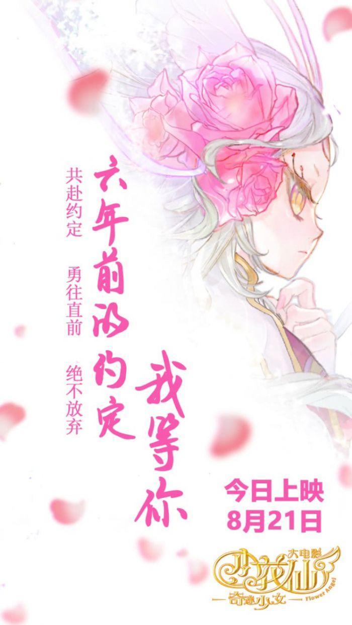 《小花仙大电影:奇迹少女》今日上映,爱与希望决不放弃