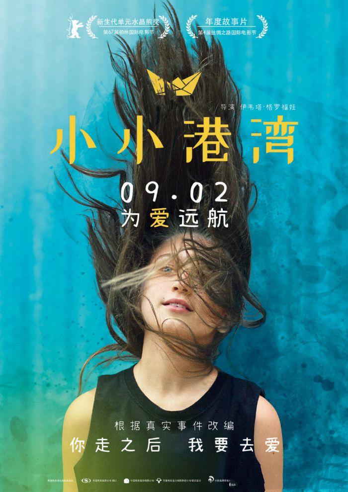 斯洛伐克儿童电影《小小港湾》9月2日正式上映