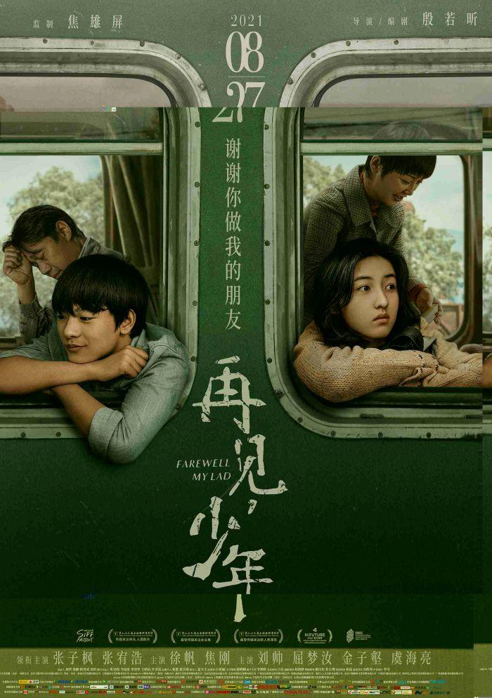 《再见,少年》终极预告海报双发 张子枫张宥浩打破命运做朋友