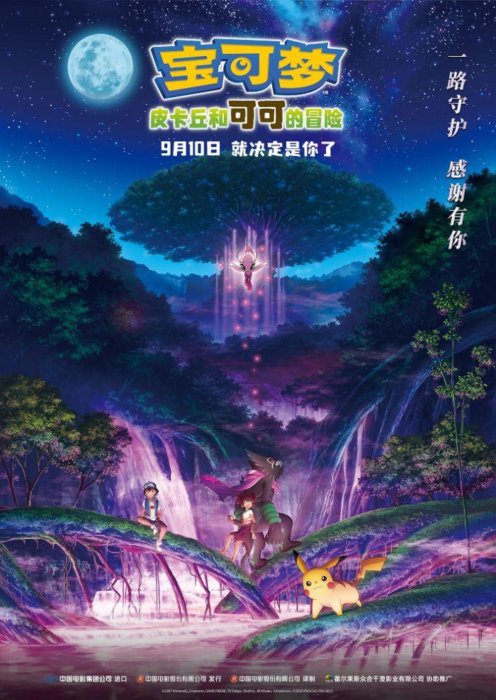 《宝可梦:皮卡丘和可可的冒险》发布定档海报及预告,9月10日全国上映