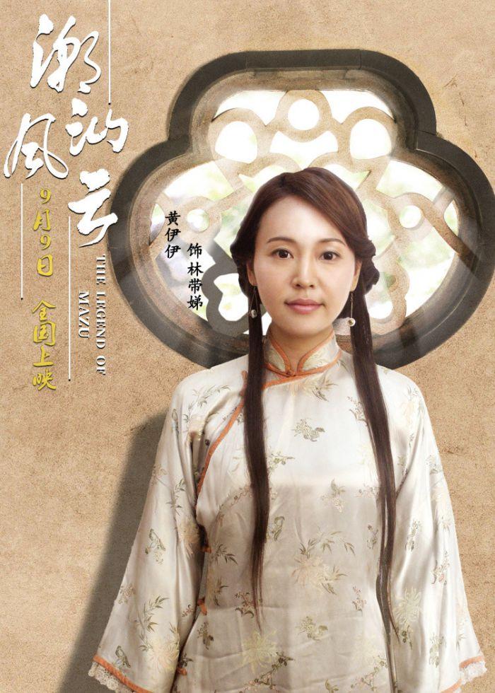 电影《潮汕风云》发布人物海报,众多主要角色纷纷亮相!