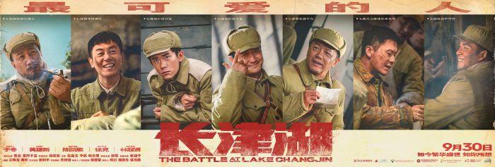 电影《长津湖》定档9月30日,并发布新海报