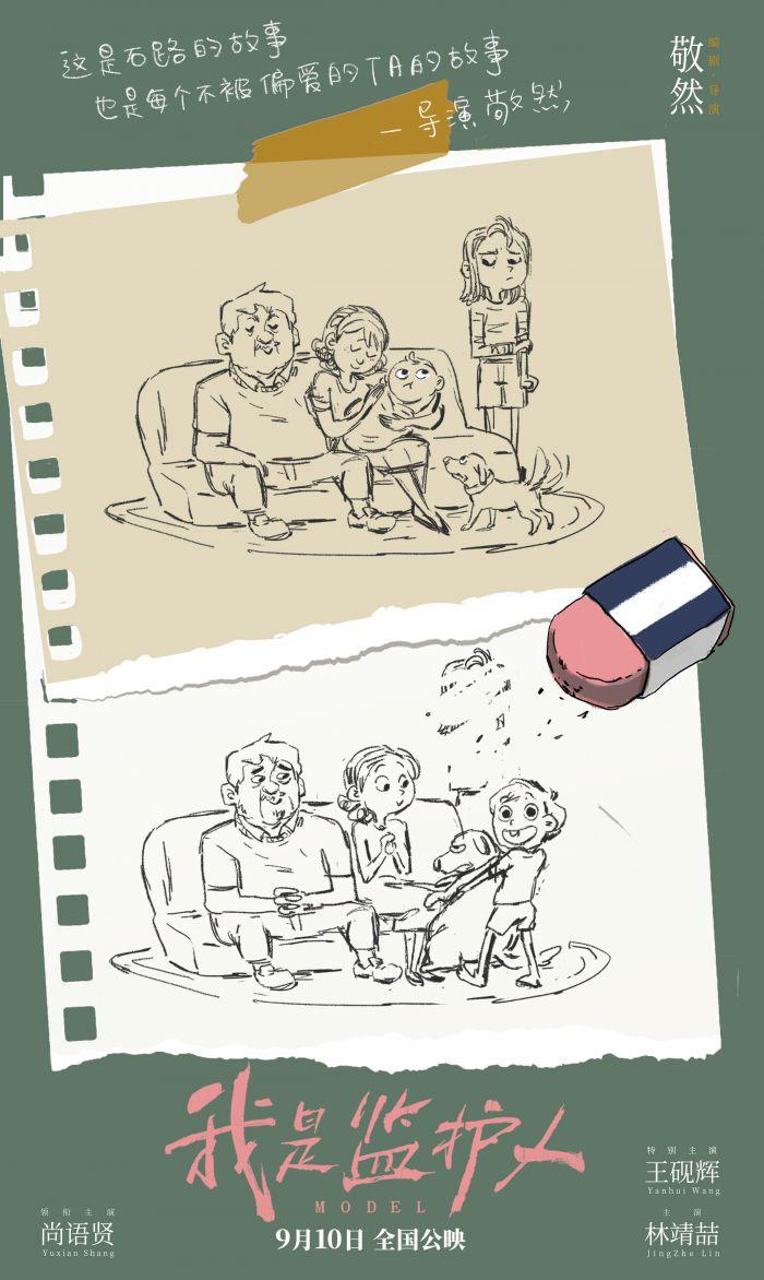 """《我是监护人》曝正片片段&""""多余的TA""""导演手绘海报,尚语贤深陷原生家庭困境"""