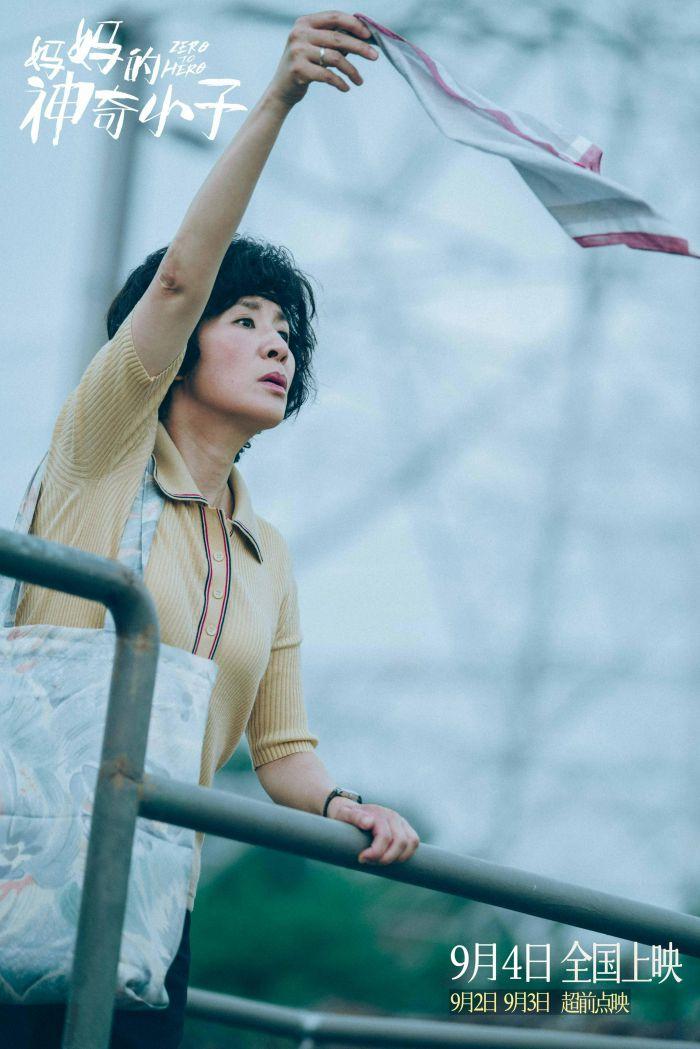 电影《妈妈的神奇小子》曝主题曲MV 前路难行但妈妈陪你走下去!