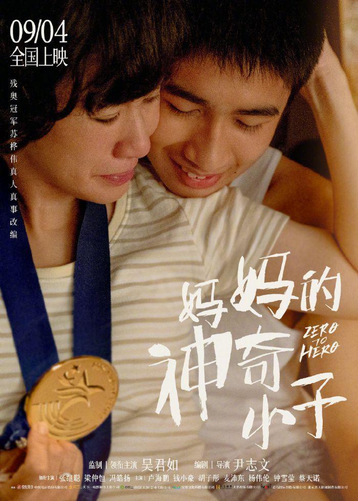"""吴君如分享《妈妈的神奇小子》幕后故事,""""妈妈什么都是为了儿子出发"""""""