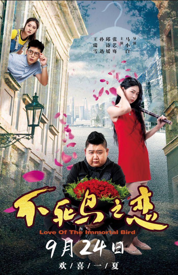 爱情轻喜剧电影《不死鸟之恋》9月24日爆笑上映