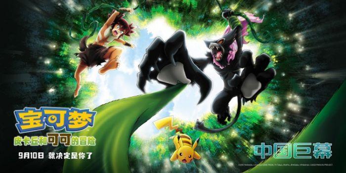 剧场版电影《宝可梦:皮卡丘和可可的冒险》官方宣布同步登陆全国中国巨幕及CINITY影院