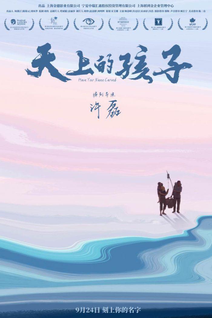 《天上的孩子》发布概念海报,定档9月24日
