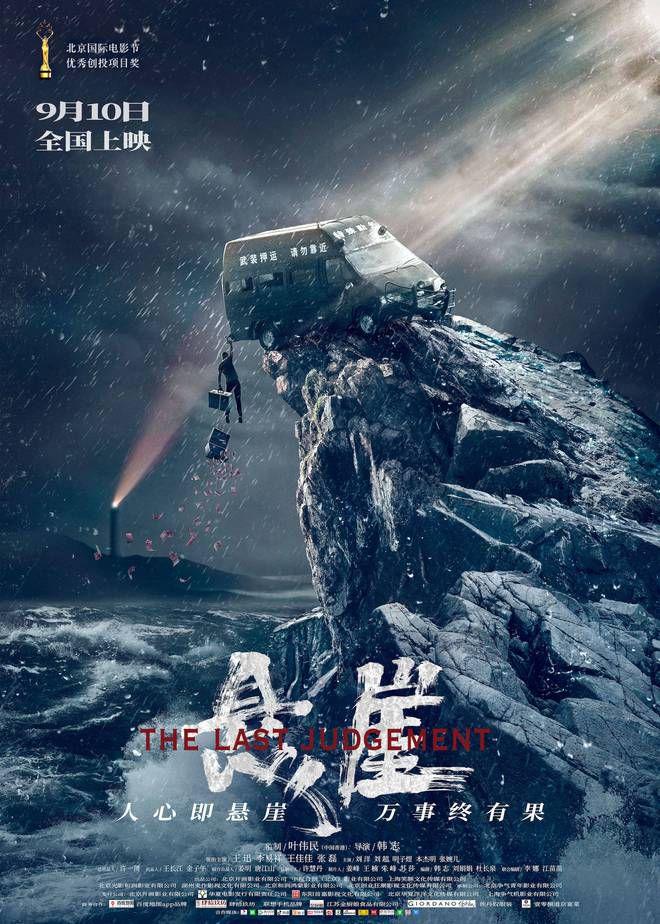 电影《悬崖》发布终极预告 9月10日全国上映