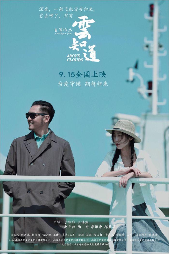 爱情题材电影《云知道》将于9.15全国上映
