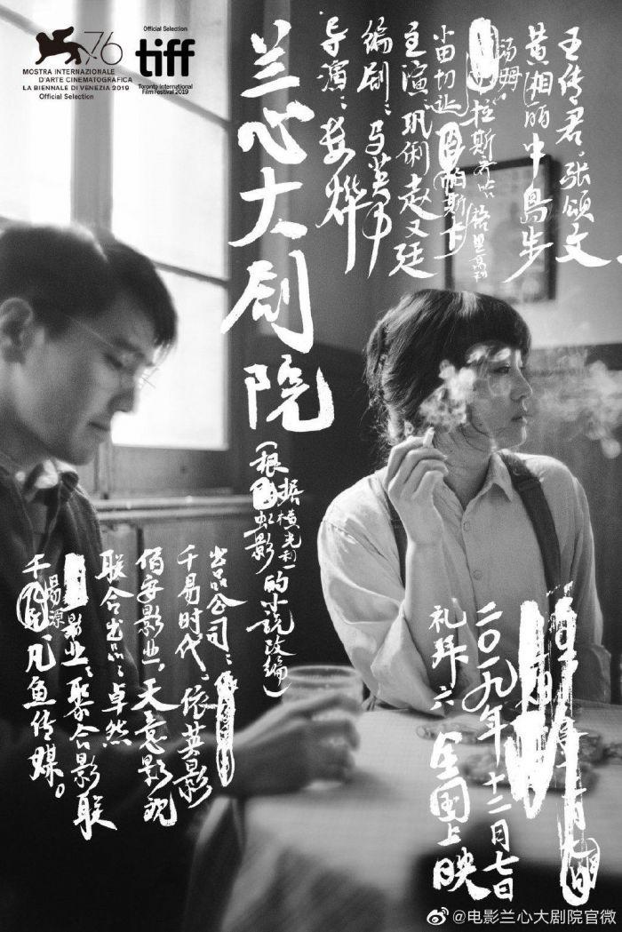 """《兰心大剧院》曝光""""如约而至""""版特别视频及海报 定档10月15日全国公映"""
