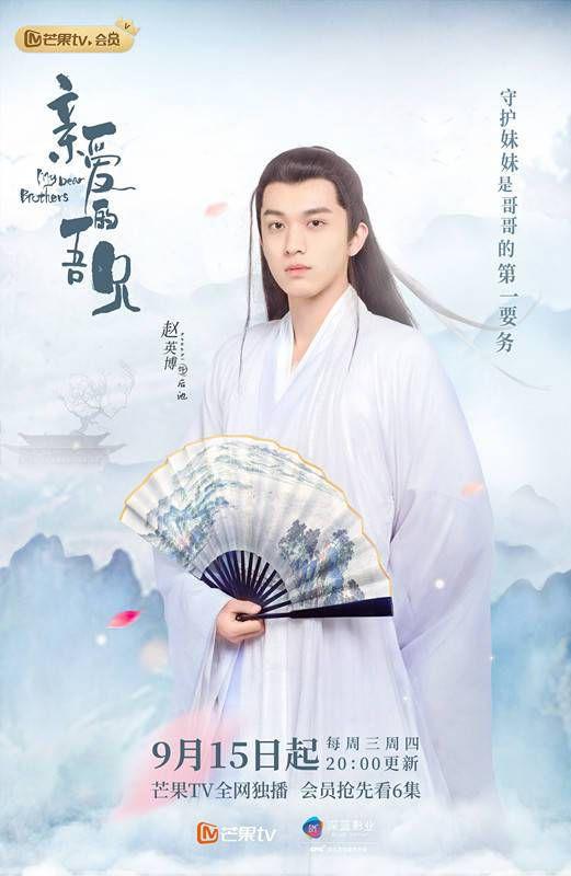《亲爱的吾兄》定档9.15 赵英博芊盈携手开启仙侠之旅