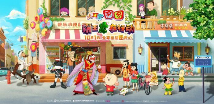"""《大耳朵图图之霸王龙在行动》今日发布""""欢迎来到番豆乐园""""海报 欢聚番豆乐园 开心名不虚传"""