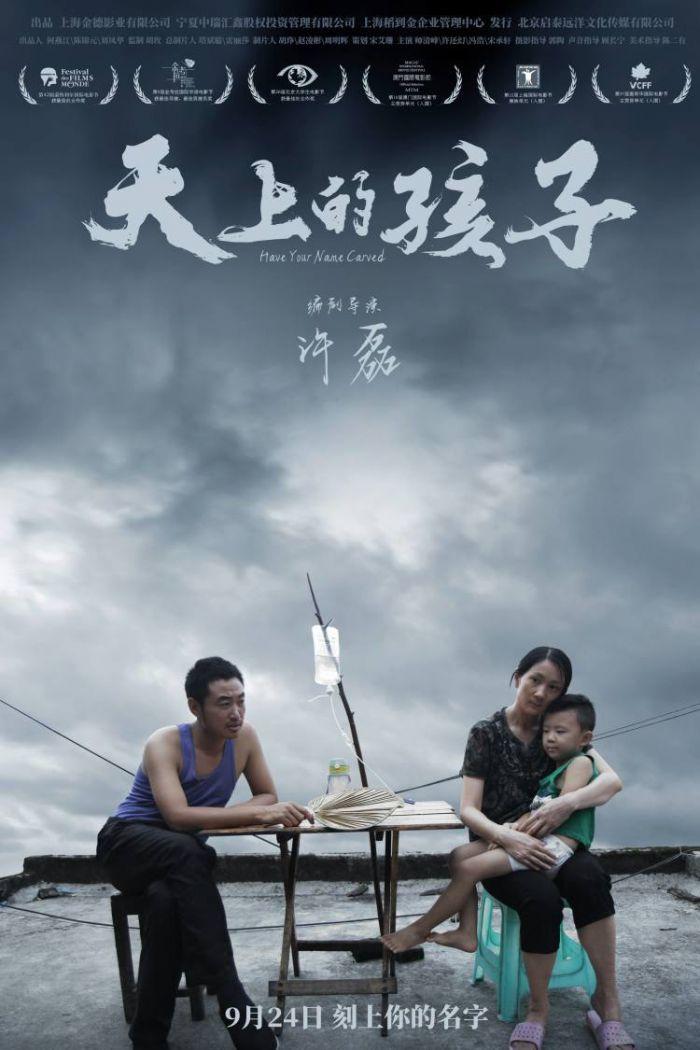 《天上的孩子》发布人物海报及首支预告 9.24全国上映
