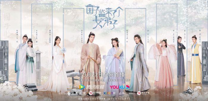 《国子监来了个女弟子》定档9.22,赵露思徐开骋爆笑来袭
