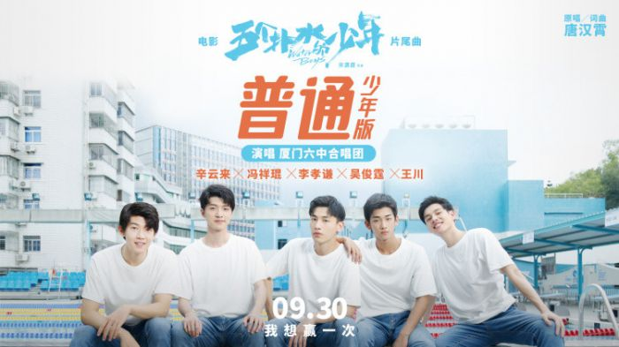 电影《五个扑水的少年》发布片尾曲《普通》(少年版)MV