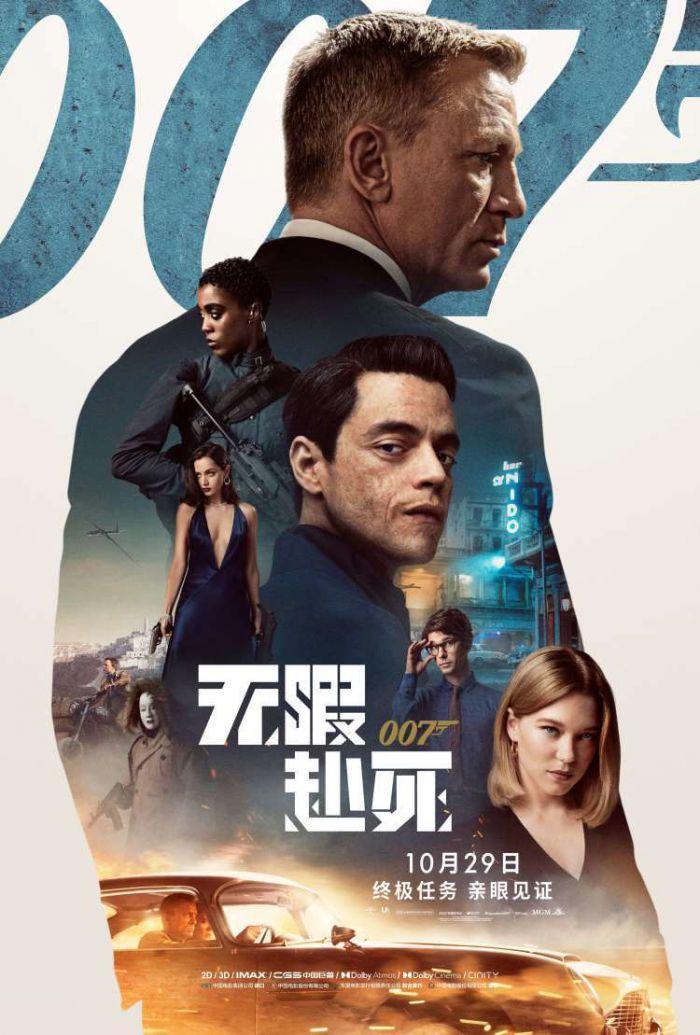 《007:无暇赴死》定档10月29日 终极任务即将大幕拉开
