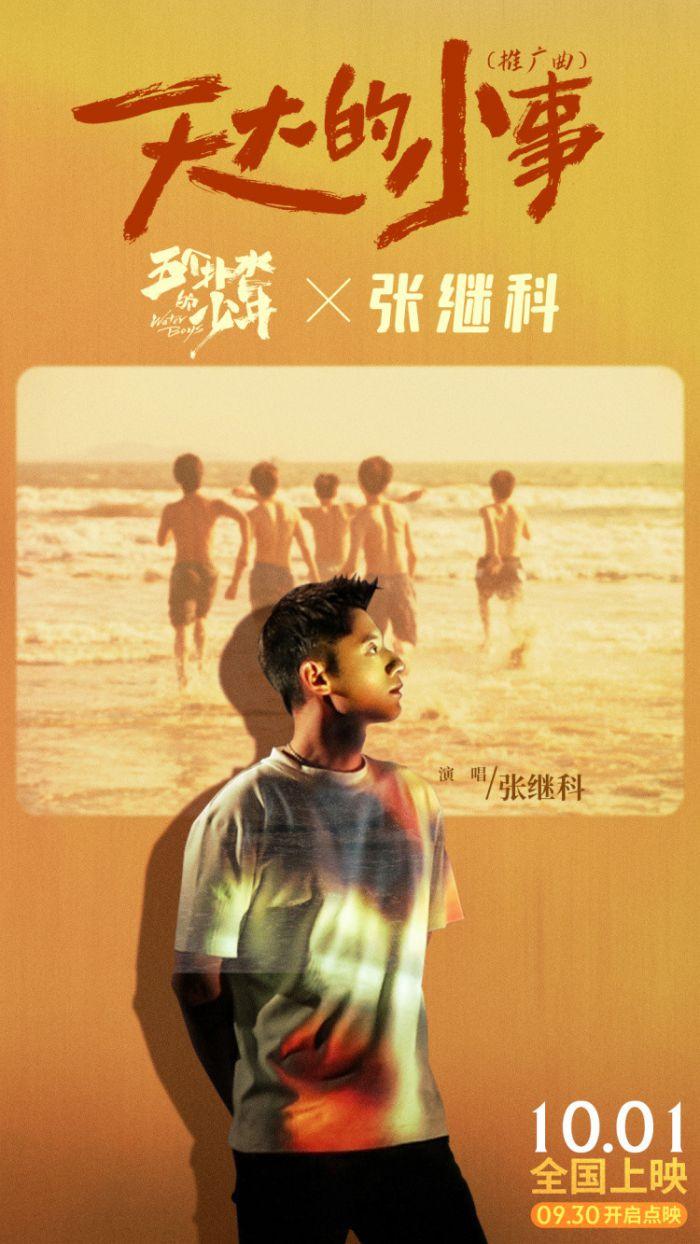 张继科首次献唱电影《五个扑水的少年》推广曲《天大的小事》