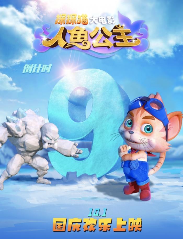 动画电影《探探猫人鱼公主》国庆节全国上映