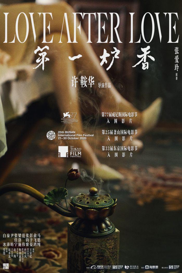 《第一炉香》定档10.22 实力演员呈现灼热撩人爱情世界