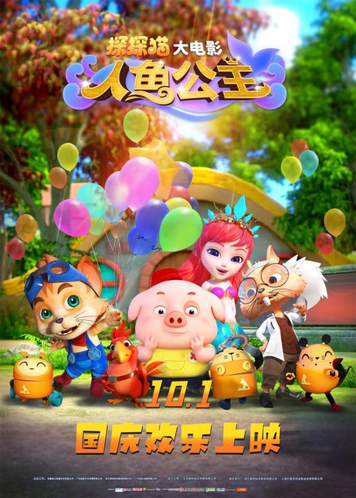 动画电影《探探猫人鱼公主》发布的八方来福版海报
