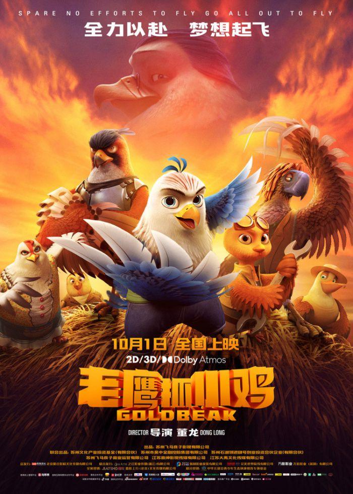 电影《老鹰抓小鸡》十一高燃上演 鹰鸡同盟捍卫家园